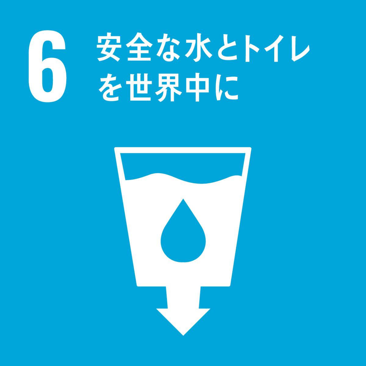 SDGs 安全な水とトイレを世界中に