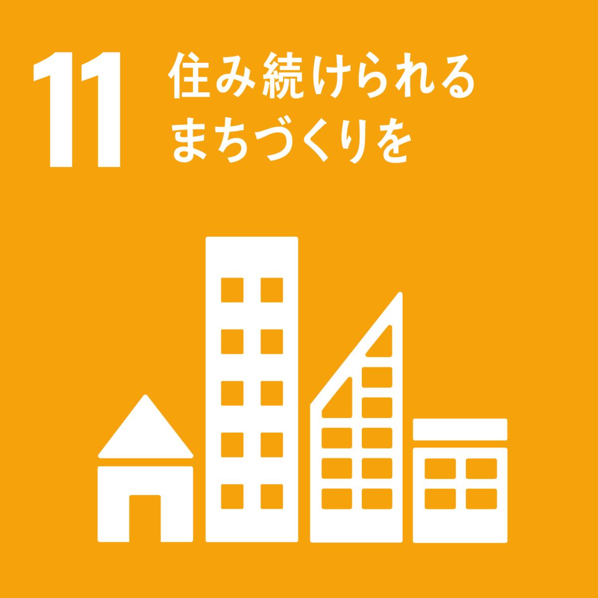 SDGs 住み続けられるまちづくりを