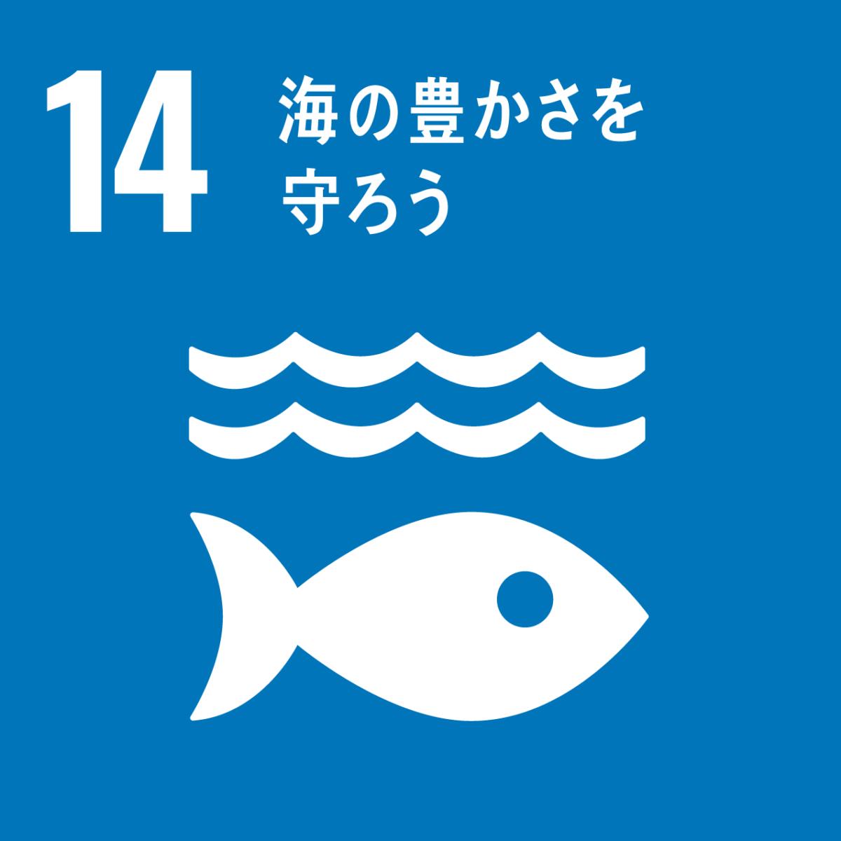 SDGs 海の豊かさを守ろう
